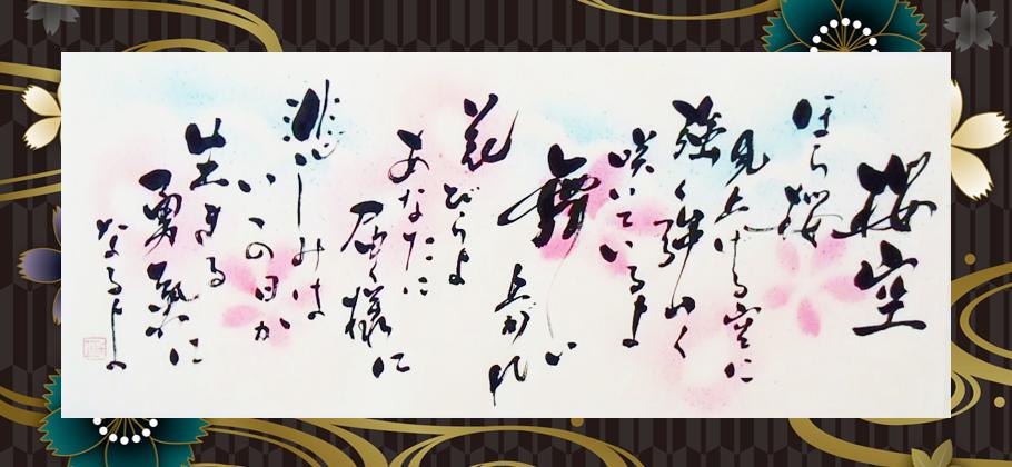 日本カラー書道協会公式サイト カラーと書道のコラボレーション